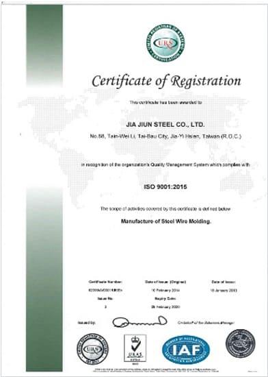 2018年 ISO 9001:2008